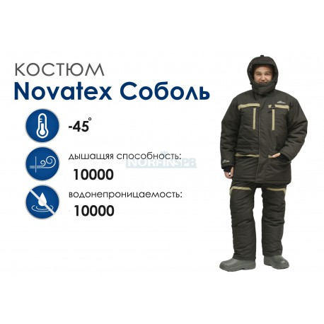 Зимний костюм NOVATEX Соболь, Grayling