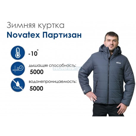 Зимняя куртка Novatex Партизан New, серый