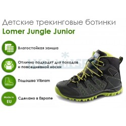 Детские треккинговые ботинки Lomer Jungle Junior, black/lime