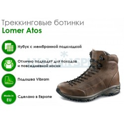 Треккинговые ботинки Lomer Atos, caffe