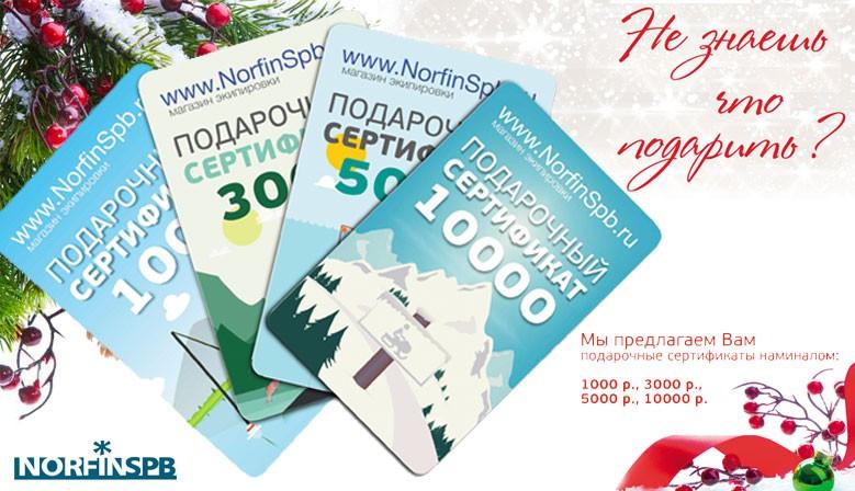 Подарочные сертификаты Norfin