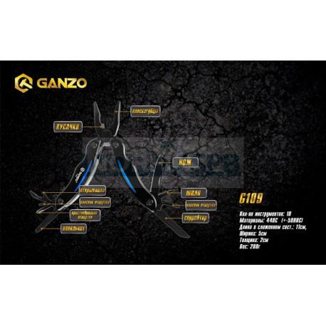 Мультиинструмент складной Ganzo G109