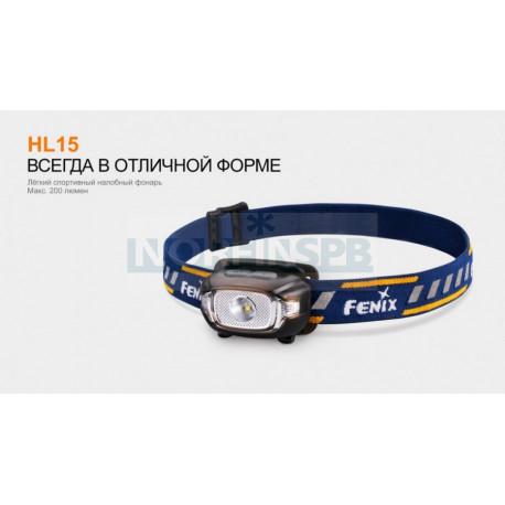 Фонарь Fenix HL15, черный
