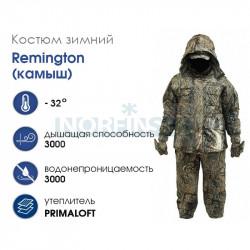 Костюм зимний Remington (камыш)