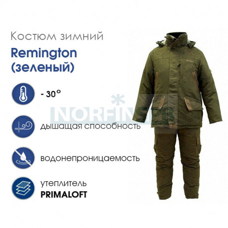 Костюм зимний Remington (зеленый)