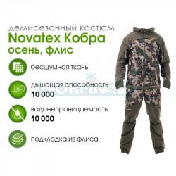 Костюм NOVATEX Кобра Осень, флис
