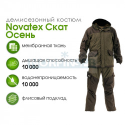 Костюм Novatex GRAYLING Скат Осень, проклеенный (таслан, хаки)