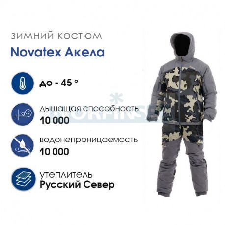 Костюм Novatex Акела Зима