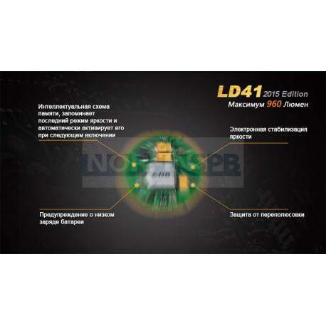 Фонарь Fenix LD41U2