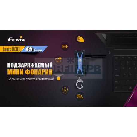Фонарь Fenix UC01 фиолетовый