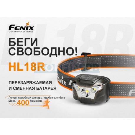 Фонарь Fenix HL18R черный