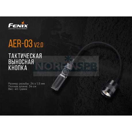 Выносная кнопка-выключатель AER-03V2.0 для фонаря