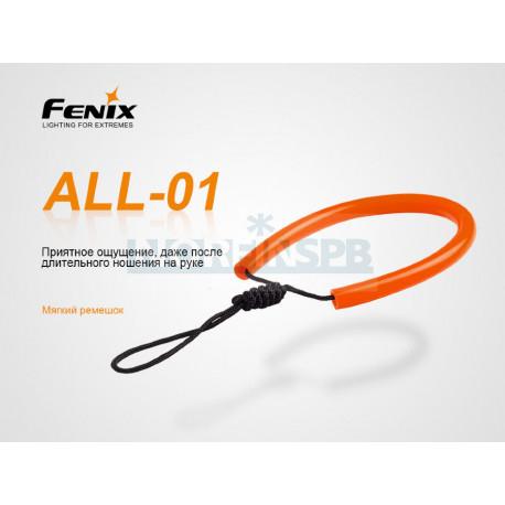 Темляк для фонарей Fenix ALL-01