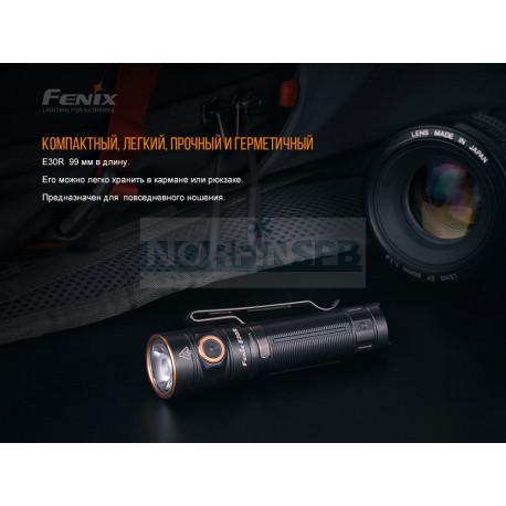 Фонарь Fenix E30R