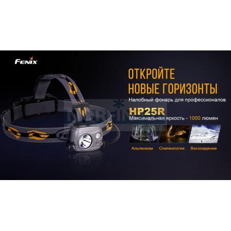Фонарь Fenix HP25R