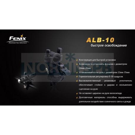 Велокрепление Fenix ALB-10