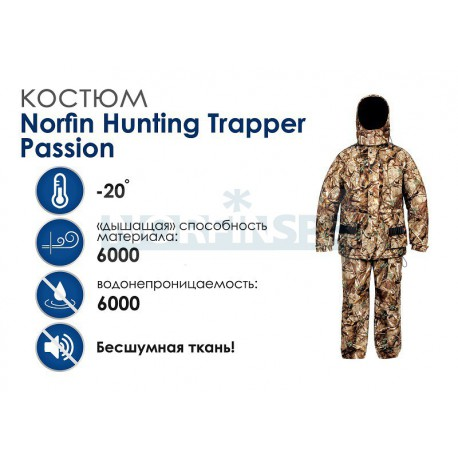 Зимний костюм Norfin Hunting Trapper Passion