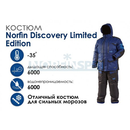 Зимний костюм Norfin Discovery Limited Edition Blue