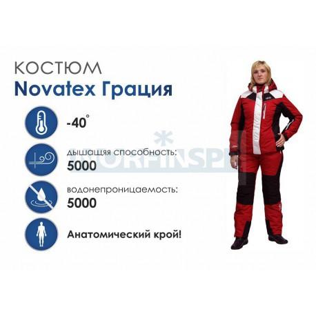 Женский зимний костюм Novatex Грация