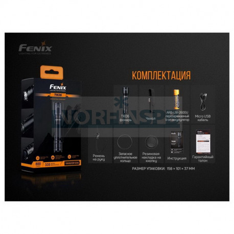 Фонарь Fenix TK06
