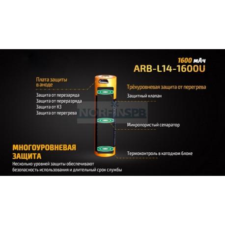 Аккумулятор Li-ion Fenix ARB-L14-1600U 14500 с разъемом для USB