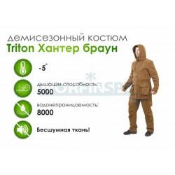 Демисезонный костюм Triton Хантер, браун