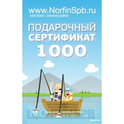 Подарочный сертификат на 1000 рублей