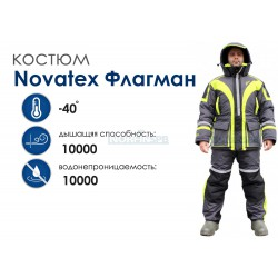 Зимний костюм Novatex Флагман