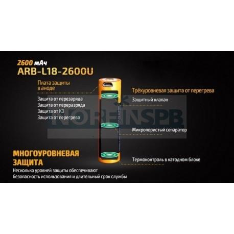 Аккумулятор Li-ion Fenix 18650. 2600 mAh