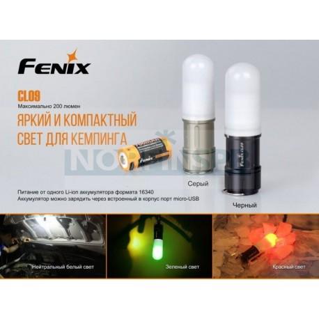 Фонарь Fenix CL09GY, серый