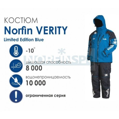 Костюм Norfin VERITY Limited Edition Blue