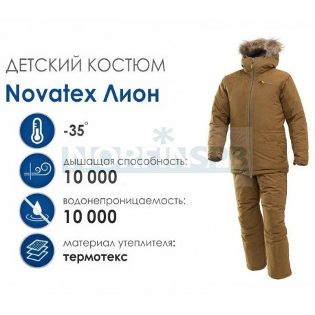 Детский костюм Novatex Лион