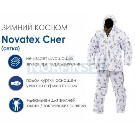Костюм маскировочный Novatex Снег сетка, белый