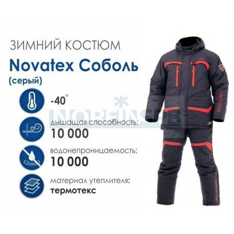 Костюм NOVATEX Соболь, серый