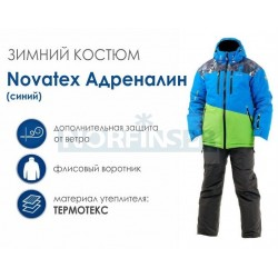 Костюм Novatex Адреналин (таслан, синий) PAYER
