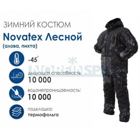 Костюм NOVATEX Лесной алова, пихта