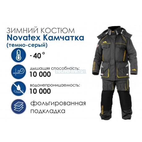 Зимний костюм NOVATEX Камчатка, темно-серый