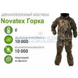 Костюм Novatex Горка Осень, хаки кмф