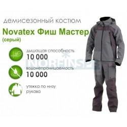 Костюм Novatex Фиш Мастер, серый