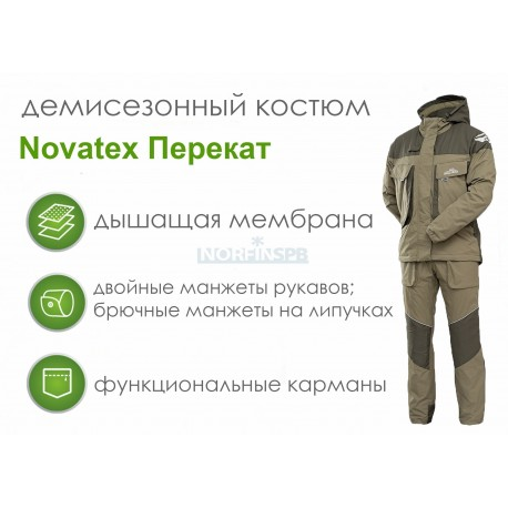 Демисезонный костюм Novatex Перекат Осень
