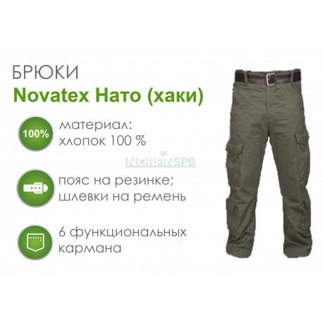 Брюки Novatex НАТО, хаки