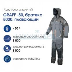 Костюм зимний GRAFF -50, братекс 8000, плавающий