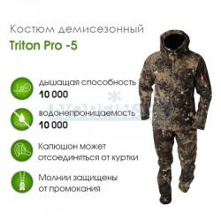 Костюм Triton Pro -5