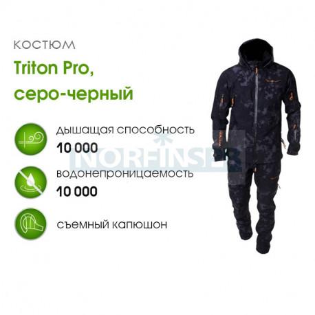 Костюм Triton Pro, серо-черный