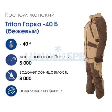 "Костюм Triton ""Горка"" -40 Б Женская (Финляндия, бежевый)"