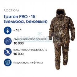"Костюм ""Тритон PRO"" -15 (Вельбоа, бежевый)"
