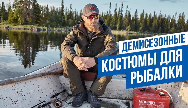 Демисезонные костюмы для рыбалки