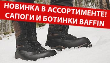 Сапоги и ботинки Baffin